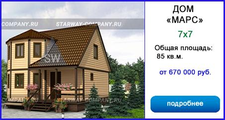 строительство домов дом под ключ марс ооо старвэй каркасный дом