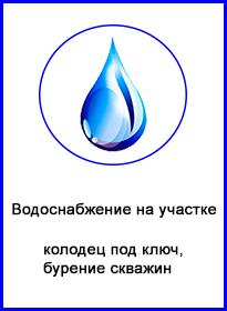 строительство домов водоснабжение на участке колодец под ключ