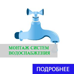 монтаж систем водоснабжения на дачном участке